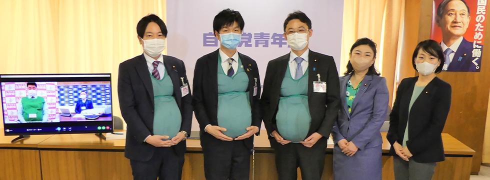 青年局擬似妊婦体験を開始